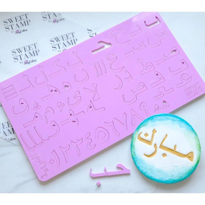 Embosseur Alphabet arabe ou Abjad Sweet Stamp